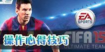 FIFA15终极队伍技巧攻略 实用游戏心得