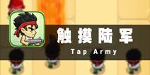 杀敌要有节奏 《触摸陆军》评测