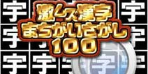 天朝汉字威武 《超级找汉字100》双平台上架