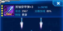 雷霆战机穿甲弹搭配推荐 便宜好使的武器大家都爱