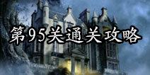 城堡密室逃亡第95关攻略 眼球迷宫