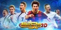 3D足球体育竞赛手游《超级实况3D》资料首曝