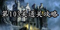城堡密室逃亡第103关攻略 相等的秤