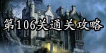 城堡密室逃亡第106关攻略 开启闸门