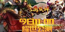 《三国战神》公测火爆超预期 首日玩家超过20万