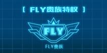 全民飞机大战FLY贵族多少钱 贵族怎么买
