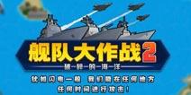 《舰队大作战2》IOS迎来限时免费 海战题材手游