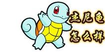 口袋妖怪3D杰尼龟怎么样 杰尼龟好不好