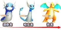 口袋妖怪3D哈克龙进化 快龙进化所需材料