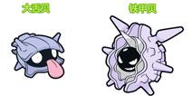 口袋妖怪3D大舌贝进化 大舌贝进化所需材料