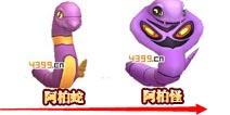 口袋妖怪3D阿柏蛇进化 阿柏怪进化所需材料