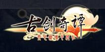 《古剑奇谭》手游研发已近后期 游戏画面曝光