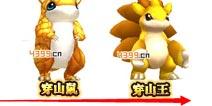 口袋妖怪3D穿山鼠进化 穿山王进化所需材料