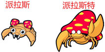 口袋妖怪3D派拉斯进化 派拉斯进化所需材料