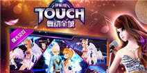 《TOUCH舞动全城》豪华礼包来啦!