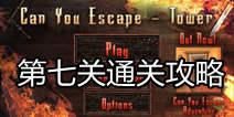 你能逃脫嗎2第6關_脫北者逃跑的紀錄片_逃出上鎖的房間14關攻略