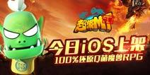 100%还原Q萌魔兽RPG《超级MT》10月22日iOS上架