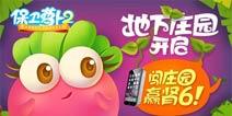 保卫萝卜2安卓版推出新主题庄园 通关即有机会得Iphone6