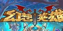 《幻想英雄》2.7更新礼包上架 限量放送中