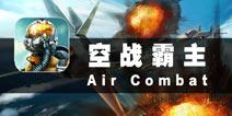 王牌战机横扫天下 《空战霸主》评测