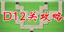 保卫萝卜2地下庄园D12关攻略 遍体都是隐藏炮塔