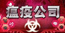 《瘟疫公司》下载量暴增 埃博拉病毒竟是间接推手!