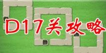 保卫萝卜2地下庄园D17关攻略 随机炮塔再次来袭