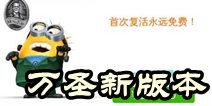 《神偷奶爸:小黄人快跑》万圣节新版本更新 科学怪人来袭