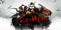太极熊猫逐鹿2014金翎奖 畅爽打击玩家最期待