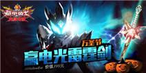 【获奖名单】来4399游戏盒下载铠甲勇士 糖果大作战赢豪礼