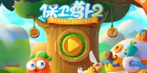 保卫萝卜2IOS版更新 开启新主题疯抢六台iphone6