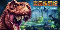 《夺命侏罗纪》豪华礼包 酷炫上线