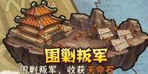 少年三国志天命石怎么得 围剿叛军玩法介绍