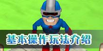 超人特攻队怎么玩 玩法介绍