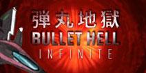《弹丸地狱》IOS版上架 满屏华丽的弹幕射击