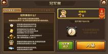《天天富翁》双平台更新 冠军赛来袭