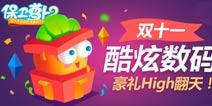 """【获奖名单】保卫萝卜2双十一酷炫数码""""豪""""礼High翻天!"""