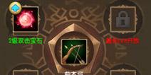 新部落守卫战宝石镶嵌攻略 宝石属性加成一览