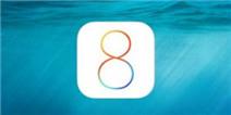 iOS8的12个实用技巧 教你轻松玩转苹果手机