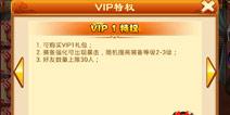 三国杀传奇VIP价格一览 各等级特权详解