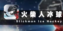 冰上飞舞脚尖 《火柴人冰球》评测