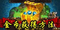 魔兽英雄传魔神传说金币怎么得 金币使用指南
