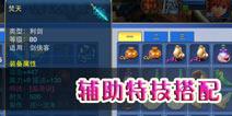 神武手游辅助职业装备特技选择 高端PK必备特技