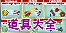 忍者跳跃冲撞道具大全 道具使用详解