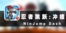 挑战神一样的对手 《忍者跳跃:冲撞》评测