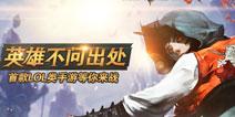 《自由之战》11月28日安卓版精英封测开启