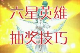 七骑士六星英雄抽奖技巧 必中六星卡方法