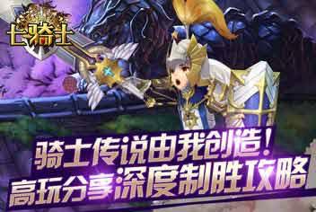七骑士新手成长攻略 骑士传说由你创造