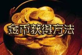 七骑士金币获得方法 手动快速刷金币攻略