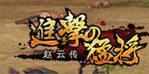 《进击的猛将》首次曝光新玩法 大家一起来夺宝!